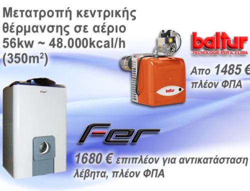 Κεντρική θέρμανση με φυσικό αέριο 1485 ευρώ